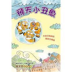 飛天小丑魚(注音版)