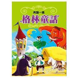 再讀一遍 格林童話^( ^):世界童話