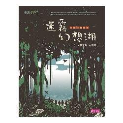 小頭目優瑪 1 :迷霧幻想湖 /