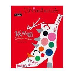 灰姑娘:插畫界色彩魔術師、童稚心靈的藝術家