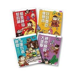 奇想西遊記(1-4集套書)