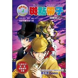 斑點帶子~冒險史之二 The Adventures of Sherlock Holmes –II(全彩漫畫版)
