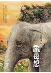 象母怨:沈石溪全新動物小說