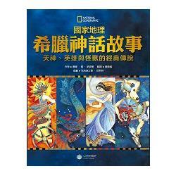 國家地理希臘神話故事 : 天神、英雄與怪獸的經典傳說 /