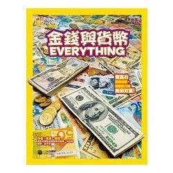 金錢與貨幣Everything