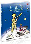 小王子The Little Prince AR+3D互動遊戲書