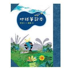 地球筆記本