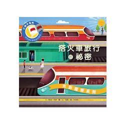 搭火車旅行的祕密 : 光影魔術系列