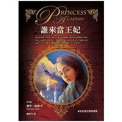 誰來當王妃 = Princess academy