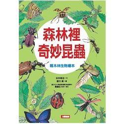 森林裡奇妙昆蟲