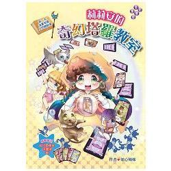 莉莉安的奇幻塔羅教室(漫畫版)第一本漫畫塔羅入門體驗書