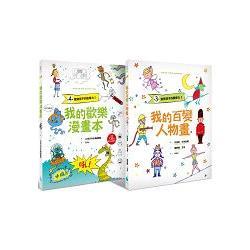 轉轉右腦觀察力 故事力套書(我的百變人物畫:激發孩子的觀察力!+我的歡樂漫畫本:開發孩子的