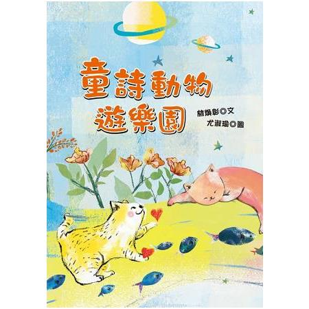 童詩動物園