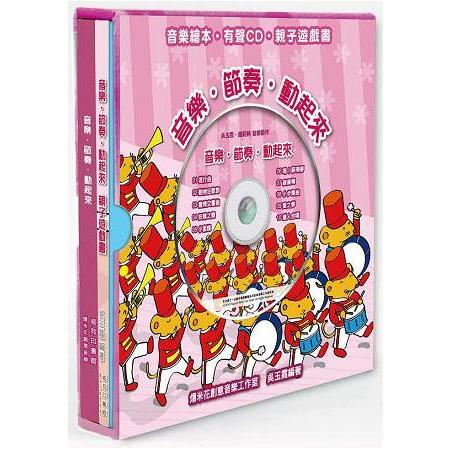 音樂.節奏.動起來 禮物盒套組(含一音樂CD)