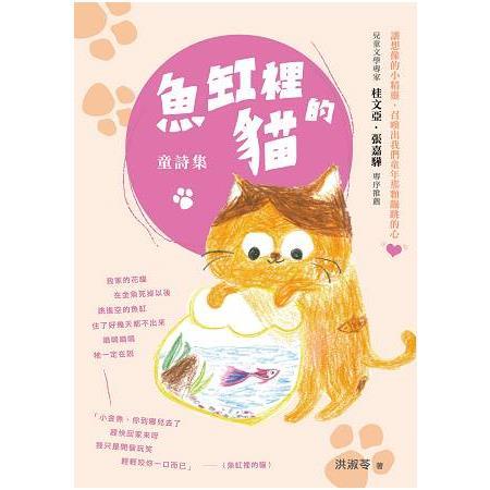 魚缸裡的貓 : 童詩集