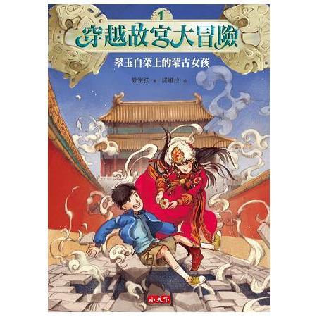 穿越故宮大冒險 : 翠玉白菜上的蒙古女孩