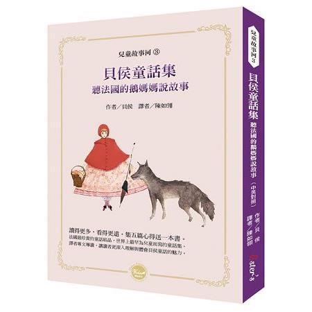 貝侯童話集:聽法國的鵝媽媽說故事