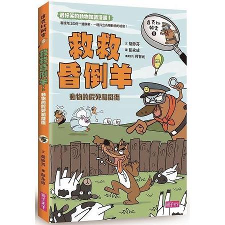 救救昏倒羊 : 動物的假死和擬傷