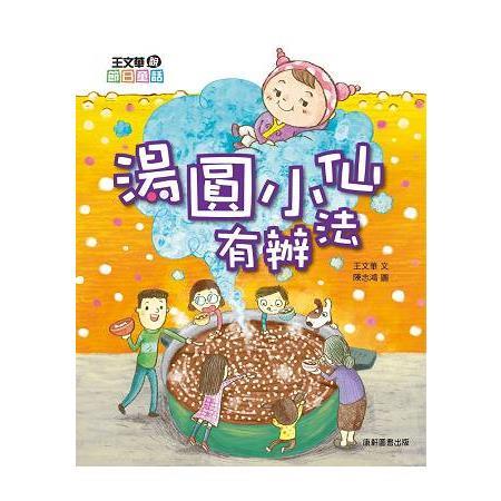 王文華說節日童話:湯圓小仙有辦法