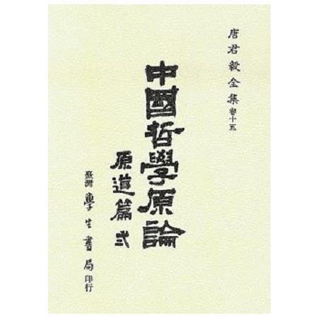 中國哲學原論:中國哲學中之『道』之建立及其發展,原道篇