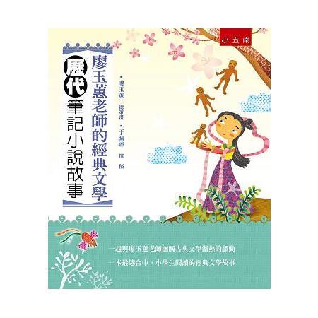 廖玉蕙老師的經典文學--歷代筆記小說故事