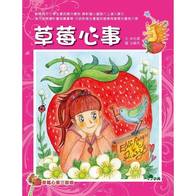 草莓心事三部曲:草莓心事
