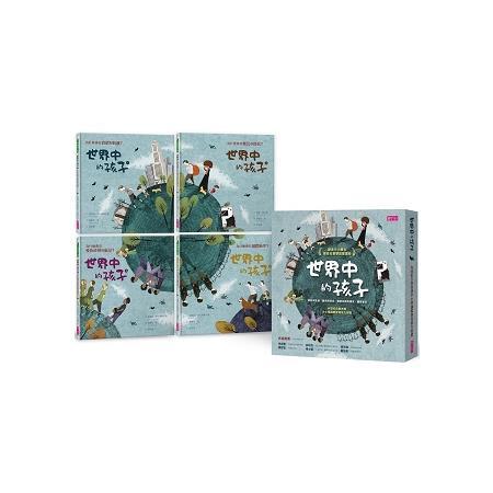 世界中的孩子系列1-4(共4本)【套書】