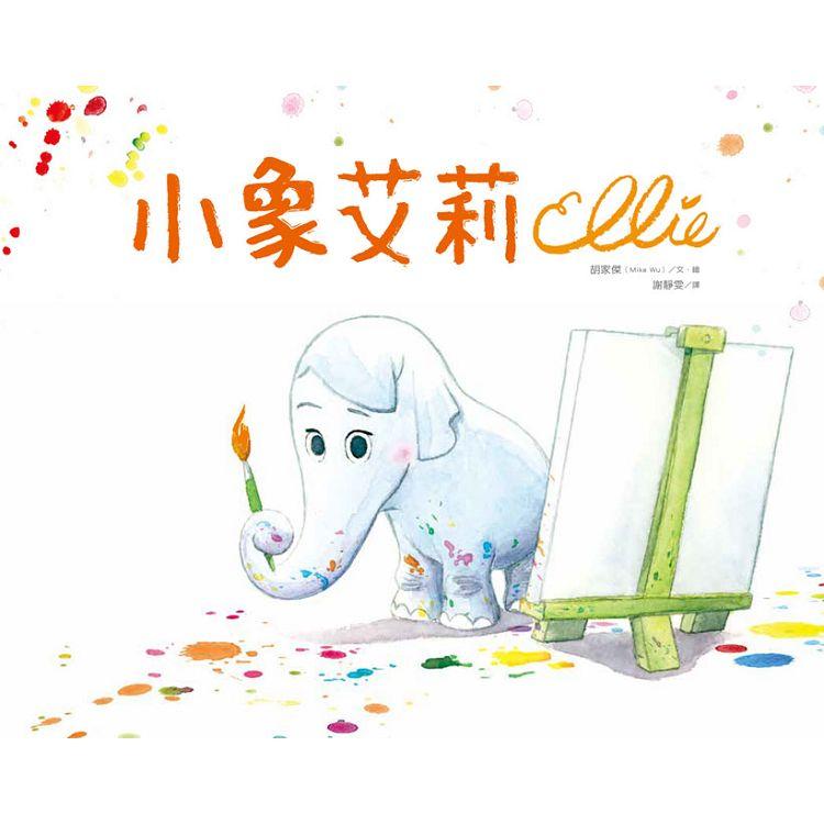 預購(108/02/01出貨)小象艾莉