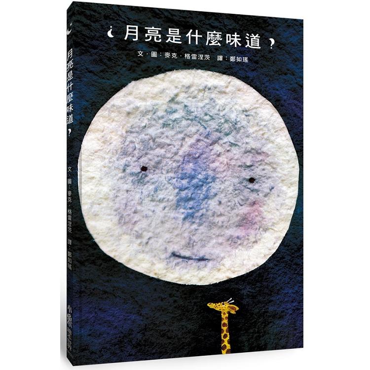 預購(108/02/02出貨)月亮是什麼味道?(二版)
