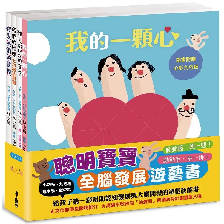 預購(108/02/02出貨)聰明寶寶全腦發展遊藝書:《誰是你的好朋友?》+《你是我們的寶貝》+《我的一顆心》+《我們的地球──七巧板玩創意》