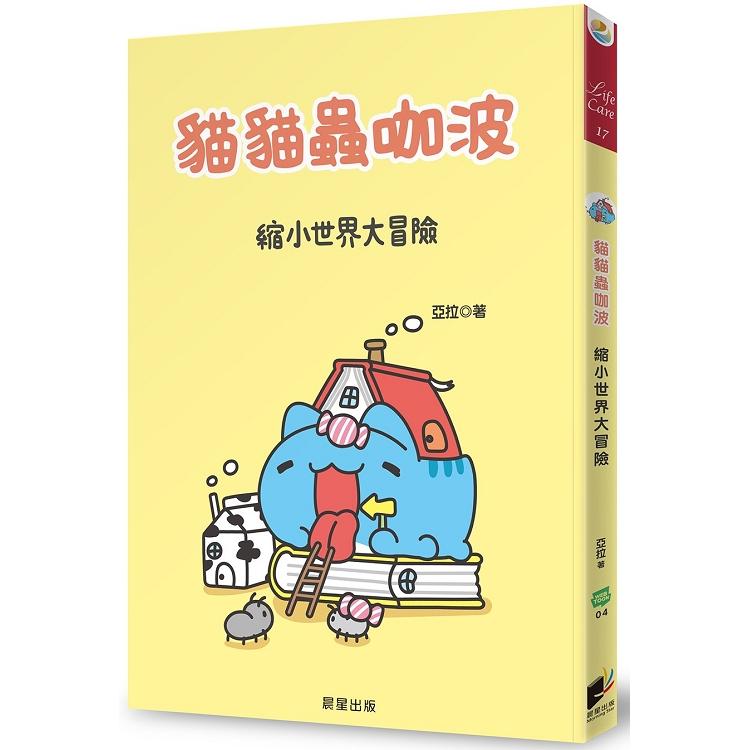 預購(108/02/02出貨)貓貓蟲咖波:縮小世界大冒險