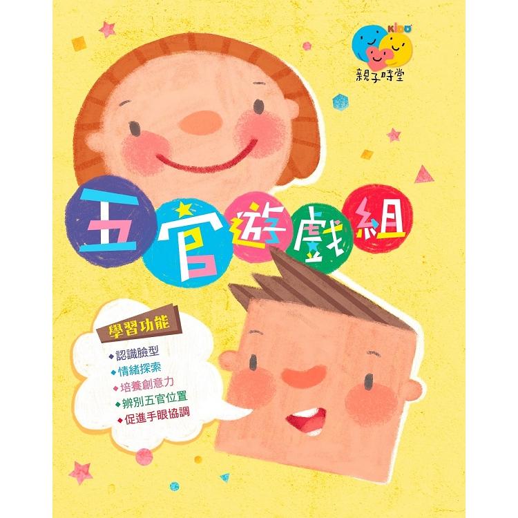 預購(108/02/02出貨)五官遊戲組