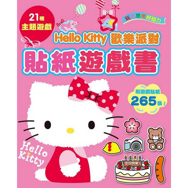 Hello Kitty 歡樂派對貼紙遊戲書