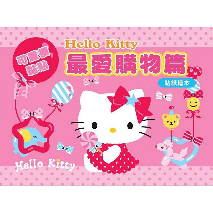 Hello Kitty 貼紙繪本(最愛購物篇)