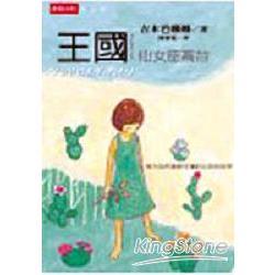 王國vol.1仙女座高台