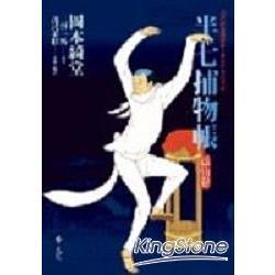 半七捕物帳:狐仙卷