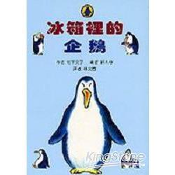 冰箱裡的企鵝