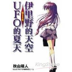 伊里野的天空、UFO的夏天01