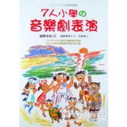 7人小學音樂劇表演