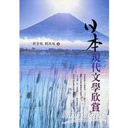 日本現代文學欣賞