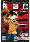 名偵探柯南小說版(01)甲州藏寶傳說