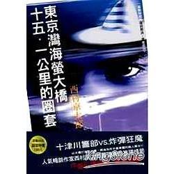 東京灣海螢大橋十五‧一公里的圈套