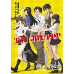 TOY JOY POP 狂熱青春 (全)