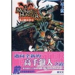 魔物獵人輕小說:魂之繼承者02