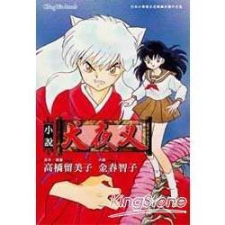 犬夜叉小說(01)