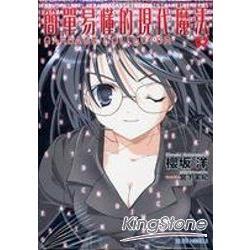 簡單易懂的現代魔法 02輕小說