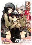 我的狐仙女友 02輕小說