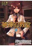 夢神的教室 01輕小說