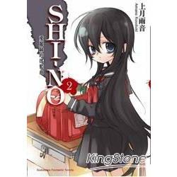 SHI-NO 02  愛麗絲的搖籃曲