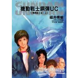 機動戰士鋼彈UC 01獨角獸之日(上)普